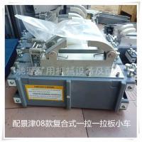 壓濾機配件拉板小車
