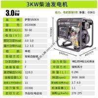 萨登3KW柴油发电机工地急用