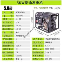 萨登5KW柴油发电机工地急用