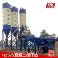 HZS75混凝土攪拌站 攪拌站 定制