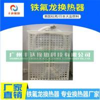 丰达铁氟龙换热器  耐强酸碱 耐高温 PP框架 电镀化工用