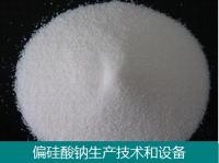 偏硅酸鈉技術和設備