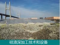 工業副產硅渣深加工技術和設備