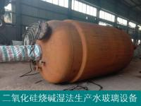 石英砂燒堿濕法生產水玻璃設備