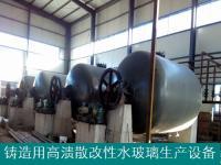 鑄造用高潰散改性水玻璃生產設備