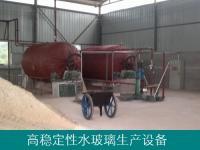 高穩定性水玻璃生產設備