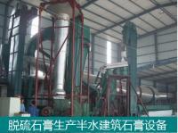 脫硫二水石膏生產半水建筑石膏設備
