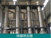 防結垢高效降膜蒸發器