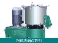 粉体表面干法改性活化设备