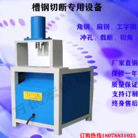 廠家供應角鋼沖孔設備RO180缸槽鋼打孔機器H型鋼開孔機