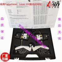 瑞典Fixturlaser激光對中儀Laser Kit旋轉軸對中套裝