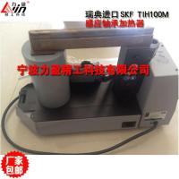 SKF斯凯孚中型感应加热器TIH100M温度控制/自动退磁