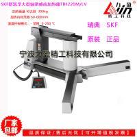 SKF大型轴承加热器TIH220M/LV可加热密封轴承 带旋转臂