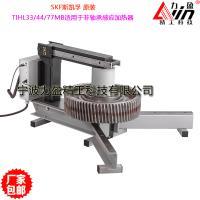 SKF斯凱孚原裝大型加熱器TIHL33/44/77MB適用于非軸承感應加熱器