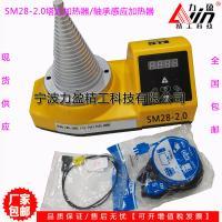 現貨直銷塔式軸承加熱器SM28-2.0高頻率電磁感應加熱器