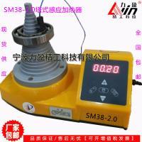 力盈SM38-2.0塔式軸承加熱器/數字顯示/溫度控制/自動退磁
