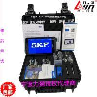 SKF進口激光對中儀TKSA71D/TKSA71DPRO無線藍牙對中儀 水平垂直軸對中