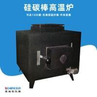 SRJX-4-13型實驗室馬弗爐 1300度硅碳棒高溫爐